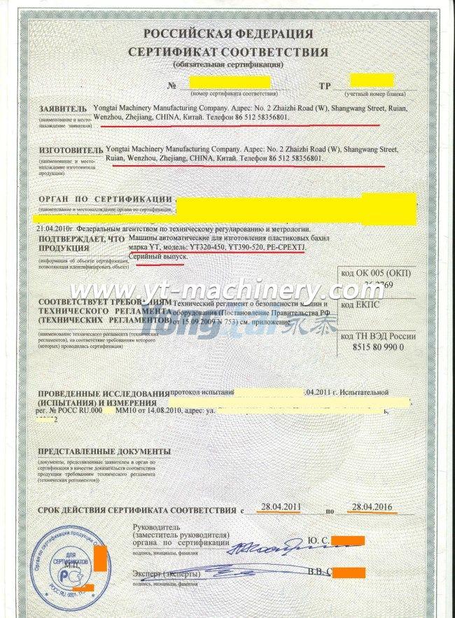Russia GOST-R certificate